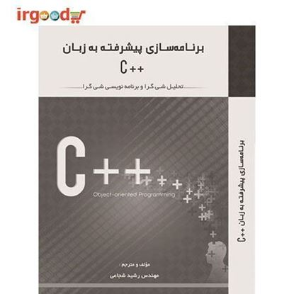 تصویر کتاب برنامه سازی پیشرفته به زبان ++C