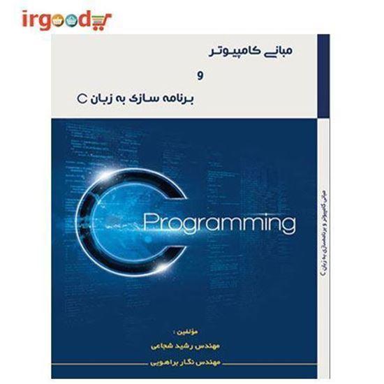 تصویر کتاب مبانی کامپیوتر و برنامه سازی به زبان C