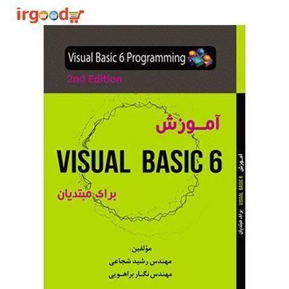 تصویر کتاب آموزش ویژوال بیسیک