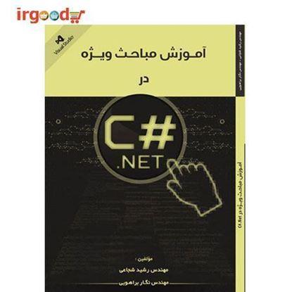 تصویر کتاب آموزش مباحث ویژه در C#.net