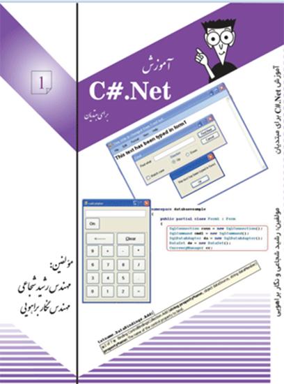 تصویر آموزش C#.net برای مبتدیان
