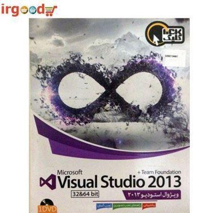 تصویر Microsoft Visual Studio 2013 + Team Foundation DVD